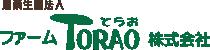 ファームTORAO株式会社