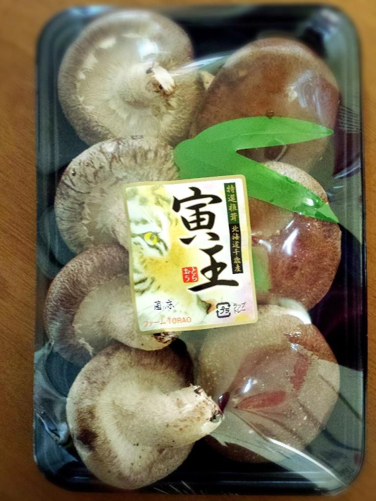 寅王椎茸商品