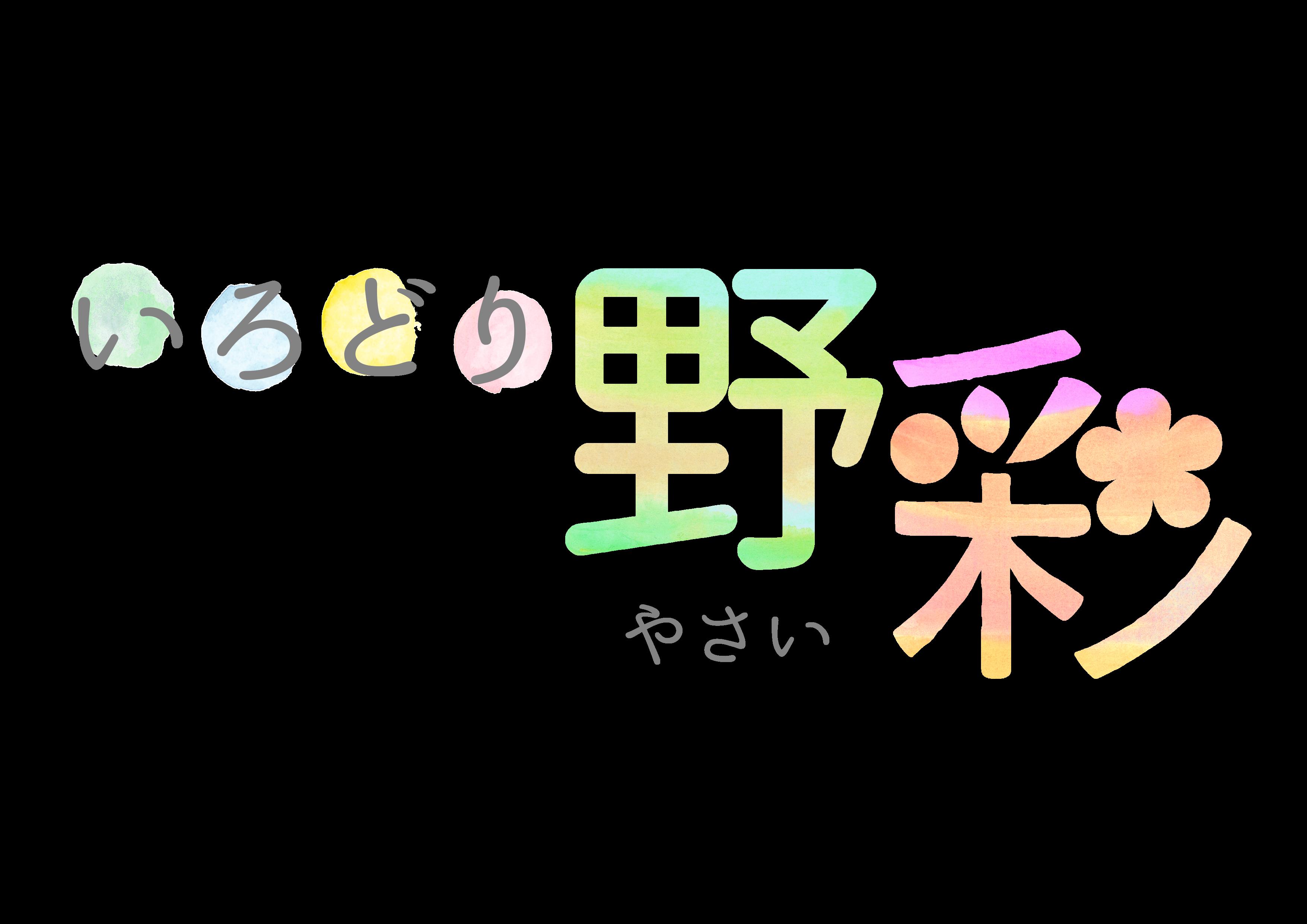 いろどり野彩START!
